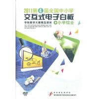 2011第4届全国中小学交互式电子白板 学科教学大赛精品案例:小学综合3DVD