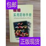 [二手旧书9成新]精编实用药物手册 /陈红专 上海科学技术文献出版