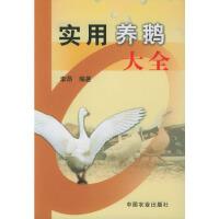 【旧书二手9成新】【正版图书】实用养鹅大全 李昂 中国农业出版社 9787109084308