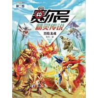赛尔号精灵传说(第二季 24):烈焰龙魂