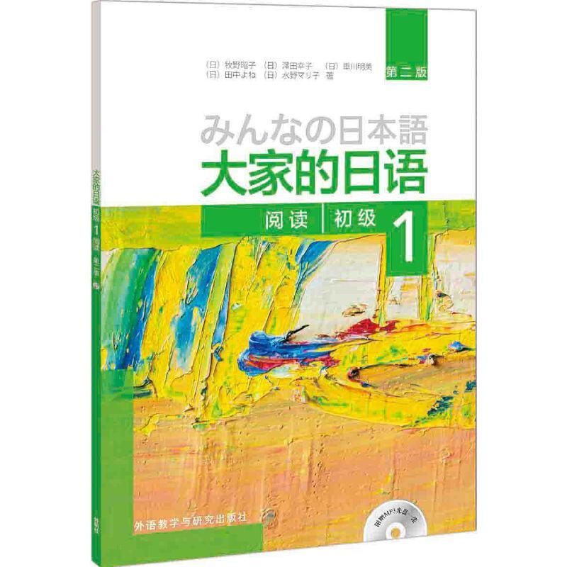 大家的日语(第二版)(初级)(1)(阅读)(配MP3光盘1张) 《大家的日语》引进原版教材