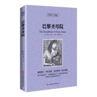 读名著学英语-巴黎圣母院