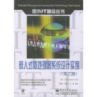 【二手书旧书95成新】嵌入式微处理器系统设计实例(第三版),(美)鲍尔,苏建平等,电子工业出版社