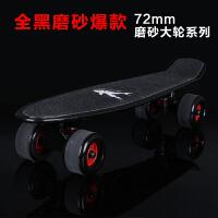 小鱼板香蕉板青少年滑板儿童初学者男女生公路刷街四轮滑板车