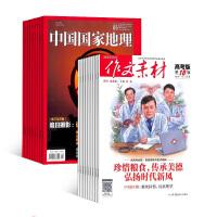 中国国家地理+作文素材高考版杂志组合订阅 2021年7月起订 全年订阅 杂志铺 杂志订阅