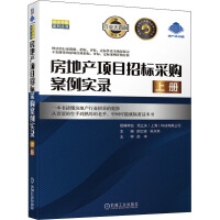 房地产项目招标采购案例实录 上册 机械工业出版社