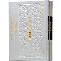 世说新语(全3册) 凤凰出版社