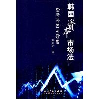 韩国资本市场法