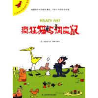 彩绘版双语幽默漫画--疯狂猫与调皮鼠