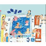 中国原创图画书:洗来洗去