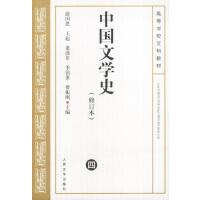 中国文学史.(四)