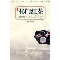 【二手旧书9成新】 祁门红茶 程启坤 9787807401384 上海文化出版社