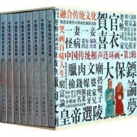 中国传统相声连环画(第2辑共8册)(精)
