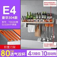 厨房置物架免打孔壁挂收纳五金刀架用品调味料304不锈钢挂件