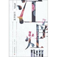 华夏民俗志:江南灶画