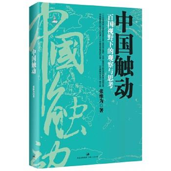 张维为-中国触动(pdf+txt+epub+azw3+mobi电子书在线阅读下载)