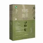 枪炮与货币:民国金融家沉浮录(中国往事:19051949)(全2册)