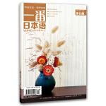 一番日本语 2019年10月 月刊 配日文音频 全彩印刷