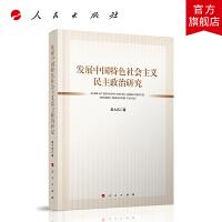 发展中国特色社会主义民主政治研究 人民出版社
