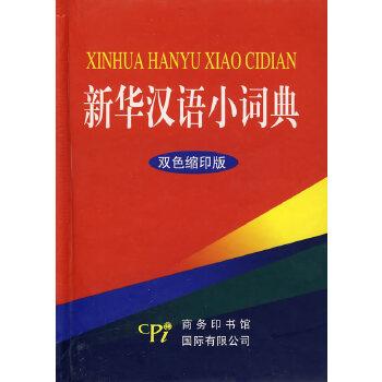 新华汉语小词典(双色缩印版)