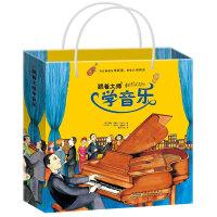 跟着大师学音乐(套装8册)