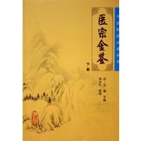 医宗金鉴(下)/中医临床必读丛书