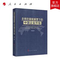 全球价值链重塑下的中国企业升级 人民出版社