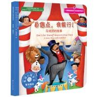 儿童情绪管理与性格培养绘本:自信点,我能行:马戏团的故事