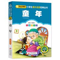 统编版快乐读书吧(六年级上)指定阅读 童年(彩图注音版)小学生语文新课标必读丛书