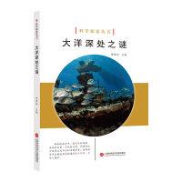 科�W探索���――大洋深�之�i(全彩�D解版)