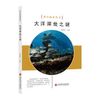 科学探索丛书——大洋深处之谜(全彩图解版)