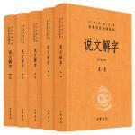 说文解字(中华经典名著全本全注全译・全5册)