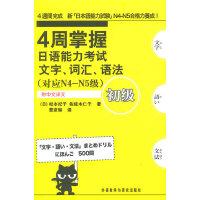4周掌握日语能力考试:文字.词汇.语法(初级)(对应N4-N5级)――新日语能力考试辅导经典