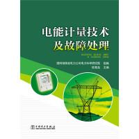 电能计量技术及故障处理
