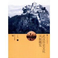 武汉历史文化风貌概览