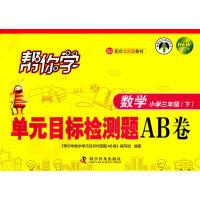 帮你学数学单元目标检测题AB卷(小学三年级下)配合北京版教材