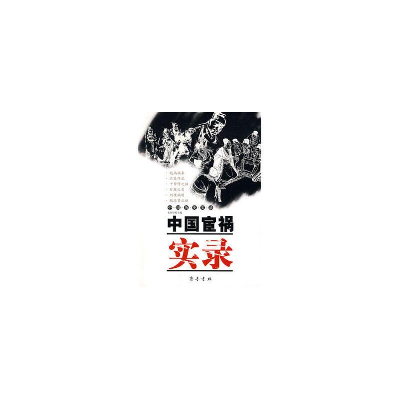【旧书二手书8新正版】中国宦祸实录 安作璋 9787533308117 齐鲁书社 正版二手不保证有附件赠品光盘等需要更多联系客服