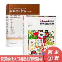 两本一套 软装设计教程+软装色彩教程 附送电子版 家居室内软装陈设艺术理论与实践 室内设计书籍