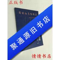 【旧书二手书9成新】周林频谱健康自助法 中国保健科技学会编 中国科学技术出版社