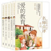 世界经典文库名师点评第一辑(套装共5册)