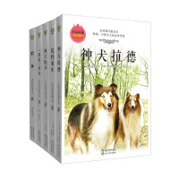 中外经典动物小说系列(沈石溪、黑鹤、牧铃等全套5册)