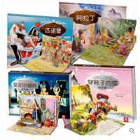 白雪公主 灰姑娘 睡美人 乐乐趣系列 经典童话立体剧场书 3册 儿童立体书3d翻翻洞洞书 宝宝绘本故事读物0-1-2-