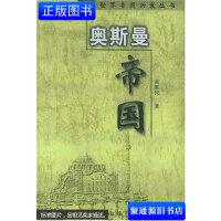 【旧书二手书9成新】奥斯曼帝国 /黄维民著 三秦出版社