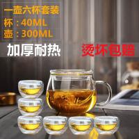 300ml壶+6只品茗杯泡茶杯耐热玻璃茶具带盖过滤透明办公水杯花茶杯耐高温圆趣三件杯