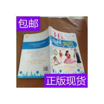 [二手旧书9成新]3-6岁,幼儿园孩子的妈妈如何当:学前期孩子的能 正版旧书,没有光盘等附赠品。