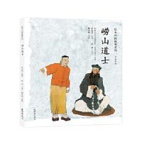 【旧书二手9成新】【正版图书】绘本中国故事系列-崂山道士 杜大恺 纪华文 连环画出版社 9787505635753