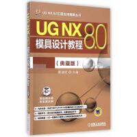 UG NX 8.0模具�O�教程(典藏版)
