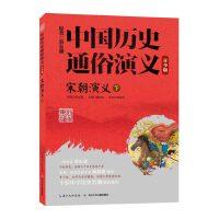 中国历史通俗演义(青少版)――宋朝演义(下)