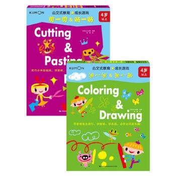 公文式教育:成长游戏(涂一涂+画一画+剪一剪+贴一贴 共2册) Kumon(公文式教育)新成员!跟随书中的小主人公一起完成一个个任务,同时学习并掌握剪刀胶水握笔方法涂画技巧的使用,让孩子在游戏中学会各种技能。适合4岁及以上的孩子