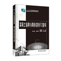 """""""十二五""""职业教育国家规划教材 混凝土结构与砌体结构学习指导"""